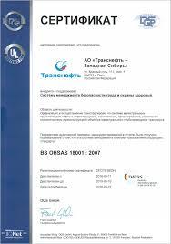 АО Транснефть Западная Сибирь  Диплом всероссийского конкурса Лучший специалист по охране труда России