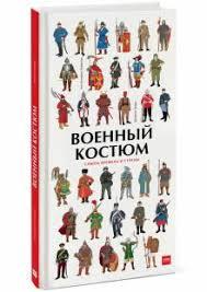 """Книга: """"<b>Военный костюм сквозь времена</b> и страны"""" - Красова ..."""