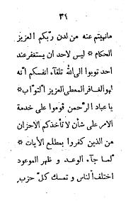 AlKitab AlAqdas The Most Holy Book Of Baha'u'llah Interesting Sad Quotes In Arabic With English Translation