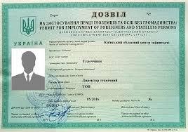 Получение разрешения на трудоустройство иностранцев в Украине