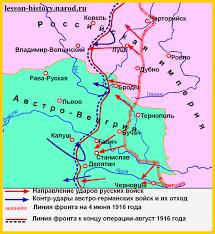 История й мировой войны Брусиловский прорыв Генерал Брусилов  Брусиловский прорыв Карта военных действий в 1916 году фото