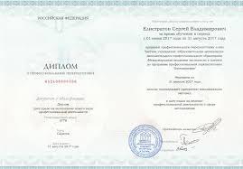 Купить диплом в омске  Все конфиденциально На нашем сайте вы можете купить диплом в Омске о высшем и среднем профессиональном образовании На странице представлен каталог дипломов