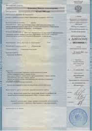 Проверка на полиграфе Детектор лжи и вопросы полиграфологу   Приложение к диплому