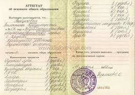 Аттестат за классов  Аттестат об основном общем образовании образца 1995 ocenki