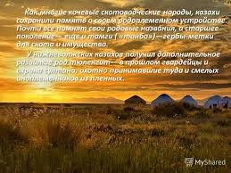 И Обряды Казахского Народа Реферат Традиции И Обряды Казахского Народа Реферат