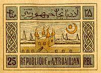 История почты и почтовых марок Азербайджана Википедия Почтовая марка Азербайджана 1919 mi 9y