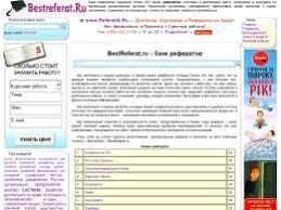 Сайты на букву Б Каталог сайтов web best catalog Банк рефератов bestreferat ru курсовых и дипломных работ шпаргалок и докладов по различным
