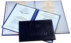Купить диплом в Питере Документы с занесением в реестр  купить диплом с занесением в реестр