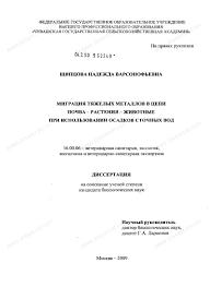 Диссертация на тему Миграция тяжелых металлов в цепи почва  Диссертация и автореферат на тему Миграция тяжелых металлов в цепи почва растения животные
