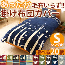 no blanket was a comforter cover cute warm fleece material nordic duvet cover pattern fashionable simple quilt cover seat fall winter gift gift for winter