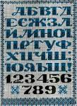 Схемы вышивки крестом букв цифр
