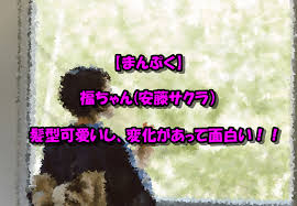 まんぷく福ちゃん安藤サクラ髪型可愛いし変化があって面白い