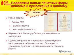 Презентация на тему Комплексное решение С Колледж ПРОФ  20 Поддержка новых печатных форм диплома