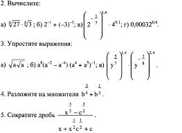 Тематическая контрольная работа по теме Действительные числа  Записать число 2 1 3 в виде обыкновенной дроби