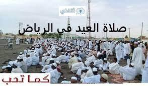 وقت صلاة العيد في السعودية 1442 .. موعد صلاة عيد الاضحى متى الرياض وكافة  مدن المملكة - كما تحب