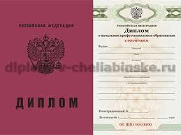 Купить диплом ПТУ в Челябинске Надежная доставка купить красный с отличием диплом училища с приложением 2011 год н