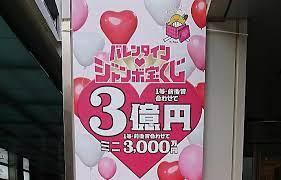 バレンタイン 宝くじ 2021