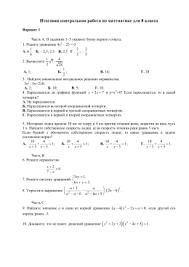 Математика кл  Итоговая контрольная работа по математике за 8 класс