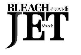 Bleach イラスト集 Jet発売記念キャンペーン開催全67キャラクターの