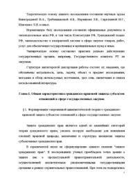 Гражданско правовая защита субъектов отношений в сфере  Магистерская диссертация Гражданско правовая защита субъектов отношений в сфере государственных закупок 6