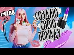 BlogTV - VLOG: СОЗДАЮ ПОМАДУ!!! / КАНАДА, ТОРОНТО ...
