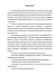 Фонд социального страхования РФ и его роль в развитии социальной  Фонд социального страхования РФ и его роль в развитии социальной сферы 16 04 14