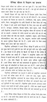 hindi essays importance computer essay on importance of computer in our daily life in hindi