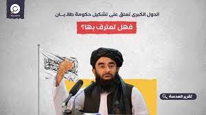 الدول الكبرى تعلق على تشكيل حكومة طالبان.. فهل تعترف بها؟ - العدسة
