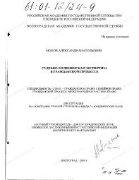 Диссертация на тему Судебно медицинская экспертиза в гражданском  Диссертация и автореферат на тему Судебно медицинская экспертиза в гражданском процессе dissercat