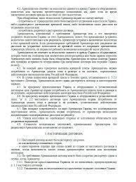 Как правильно составить договор аренды гаража Кадастр Договор аренды гаража стр3