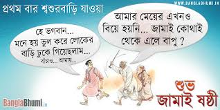 funny jamai sasthi bengali joke hd photo subho jamai sasthi