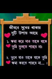 Bengali Beautiful Quotes Best Of Quotes In Bengali My Inspiration Pinterest Romantic Quotes