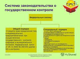 Презентация на тему Функции методы и формы государственного  13 Система законодательства