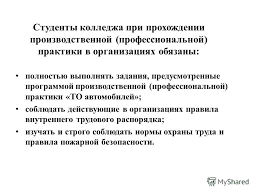 Презентация на тему УСТАНОВОЧНАЯ КОНФЕРЕНЦИЯ ПРОИЗВОДСТВЕННОЙ  3 Студенты