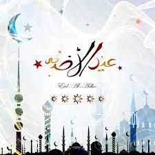 EID Al Adha Grußkarten, Religiöser Themed Hintergrund Retro, Arabischer  Text EID Al Adha Lizenzfreie Fotos, Bilder Und Stock Fotografie. Image  83806284.
