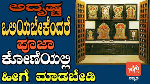 How Many Lamps To Light In Pooja Room In Kannada Certain Kinds Of Idols That Should Not Be Kept In Your Pooja Room Yoyo Kannada News
