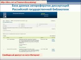 Электронные ресурсы и сервисы Научной библиотеки им Н И   База данных авторефератов диссертаций Российской государственной библиотеки