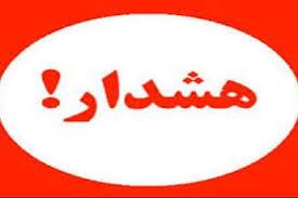 Image result for هشدار ستاد بحران