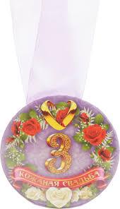 """<b>Медаль</b> сувенирная <b>Эврика</b> """"Кожаная свадьба 3 года"""" — купить в ..."""