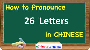 A for alpha, b for charlie, to help you check information on the telephone. How To Pronounce 26 Letters In Mandarin Chinese Language Learn Chinese Alphabet Pinyin Pronunciation Youtube