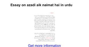 essay on azadi aik naimat hai in urdu google docs