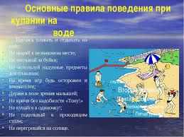 Конспект и презентация по ОБЖ на тему Безопасное поведение на  Основные правила поведения при купании на воде Научись плавать и отдыхать на