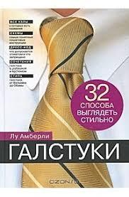 Отзывы о книге <b>Галстуки</b>. <b>32</b> способа выглядеть стильно