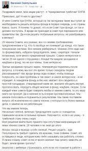 Кто будет защищать наши пенсионные вклады kz  Скрин со страницы в facebook Евгения Сейпульника от 26 апреля