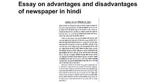 essay on advantages and disadvantages of newspaper in hindi essay on advantages and disadvantages of newspaper in hindi google docs