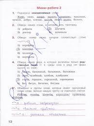 ГДЗ Рабочая тетрадь по русскому языку готовимся к Впр класс  12стр