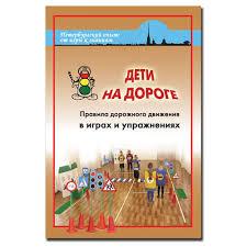 Б Баряева Н Н Яковлева Дети на дороге Правила дорожного  Правила дорожного движения в играх и упражнениях