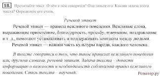 ГДЗ решебник по русскому языку класс Ладыженская Баранов  1 2 3 Вопросы к §2 4 5 6 7 8 9 10 Вопросы к §4 11 12 Вопросы к §5 13 14 15 16 17