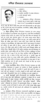 essay in hindi jawaharlal nehru book report review   jawaharlal nehru essay in hindi for kids