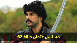 فيديو لاروزا .. مسلسل عثمان الحلقة 62 كاملة ومترجمة شاشة كاملة - إقرأ نيوز